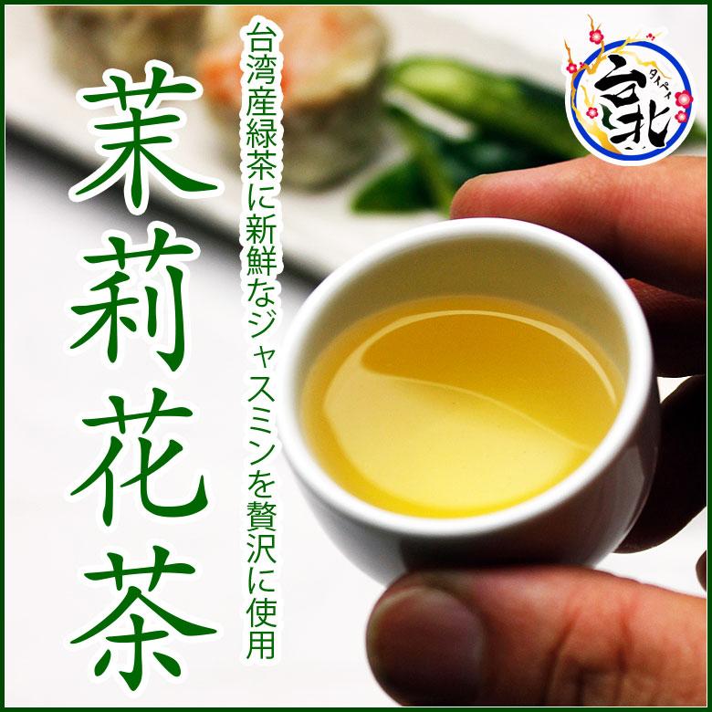 【送料無料】ジャスミン茶(メール便発送)(ティーパック@2g×20個入り)