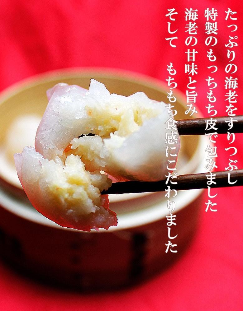 蒸海老餃子(生冷凍8個入り@20g×8)