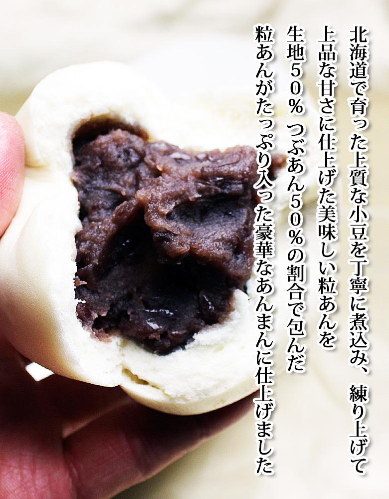台北手作り プレミアム・大あんまん(冷凍パック@100g×2個)大豆沙包子 粒あんまん