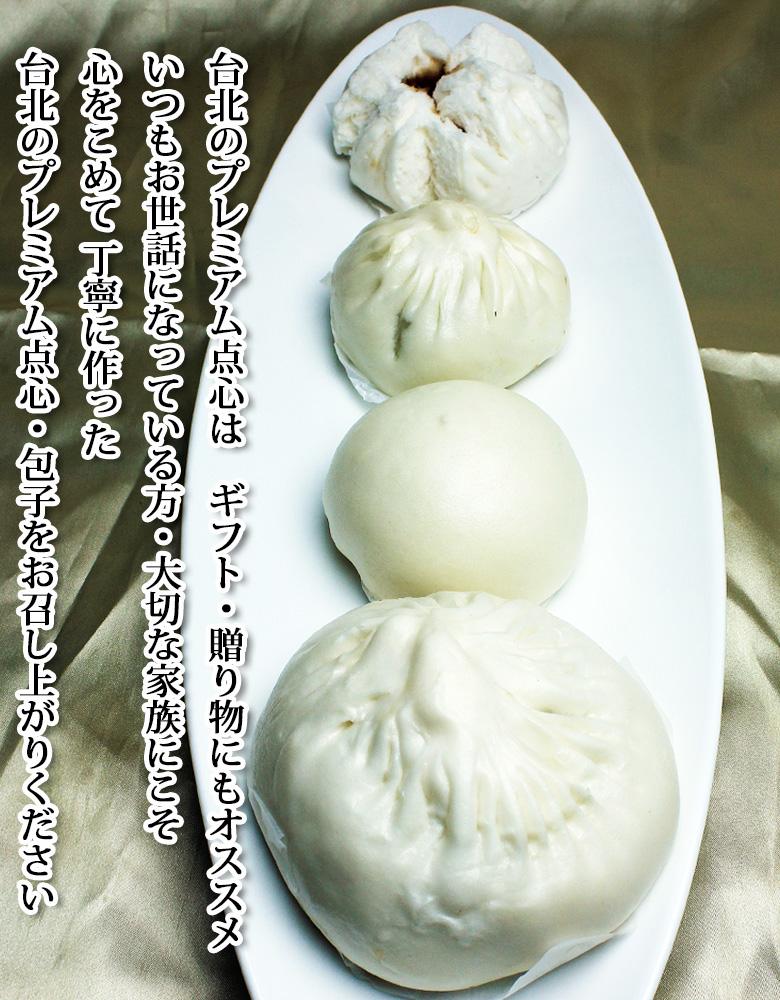 台北手作り プレミアム・小肉まん(冷凍パック@35g×12個)小肉包子