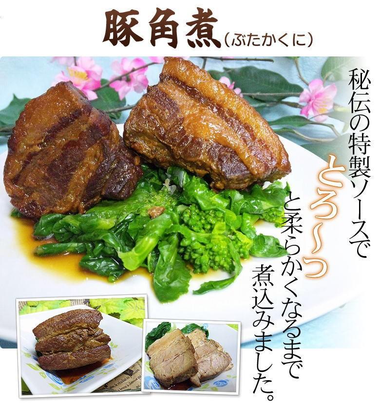 王麗美の手作り豚角煮(真空冷凍パック250g)