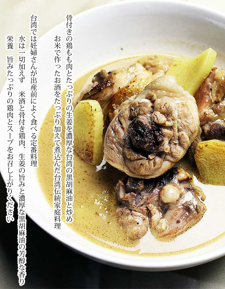 100%米酒で煮込んだ 栄養たっぷり 豪華プレミアム鶏肉煮込み女性の方にオススメ 栄養たっぷり 台湾伝統家庭料理 麻油鶏(骨付き鶏もも肉2本分)