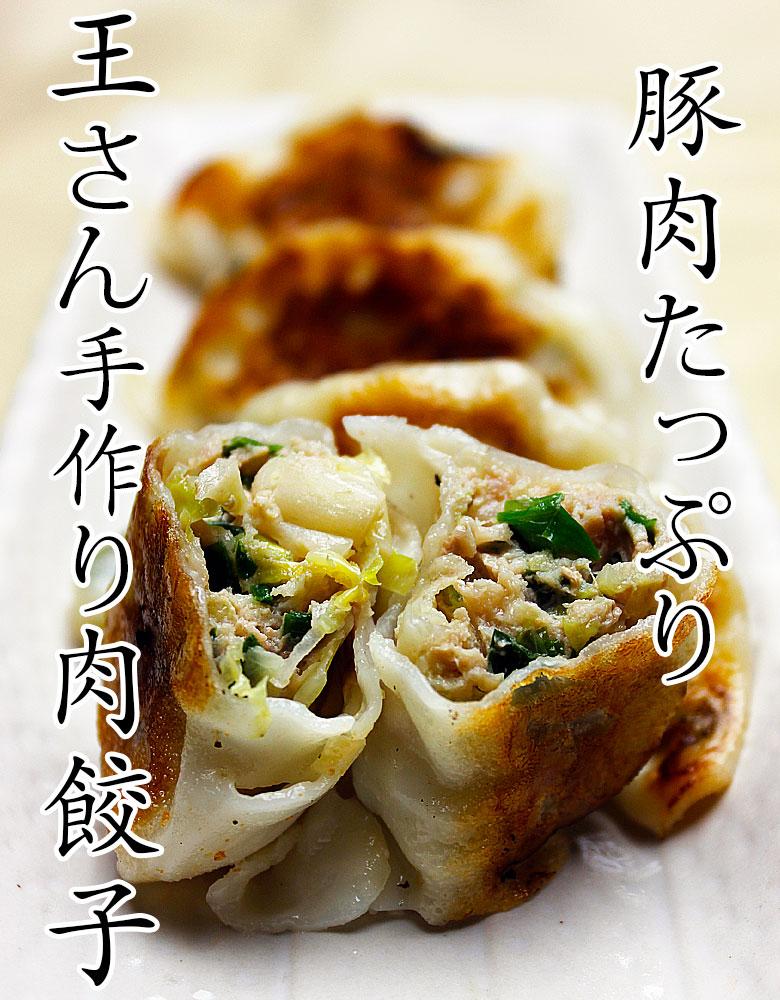 王麗美の手作り肉餃子(生冷凍12個入り)