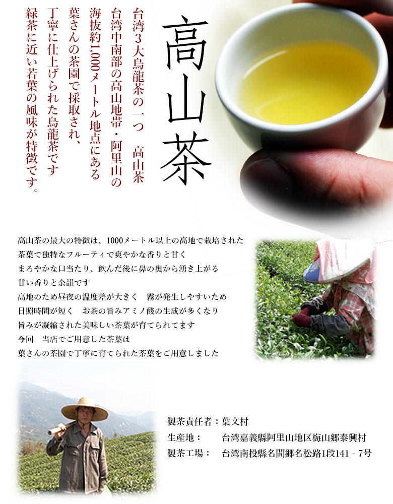 【送料無料】高山茶(メール便発送)(ティーパック@2g×20個入り)