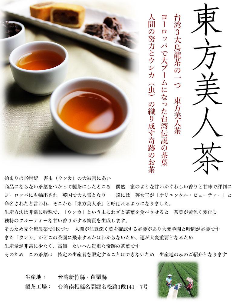 【送料無料】東方美人茶(メール便発送)(ティーパック@2g×20個入り)