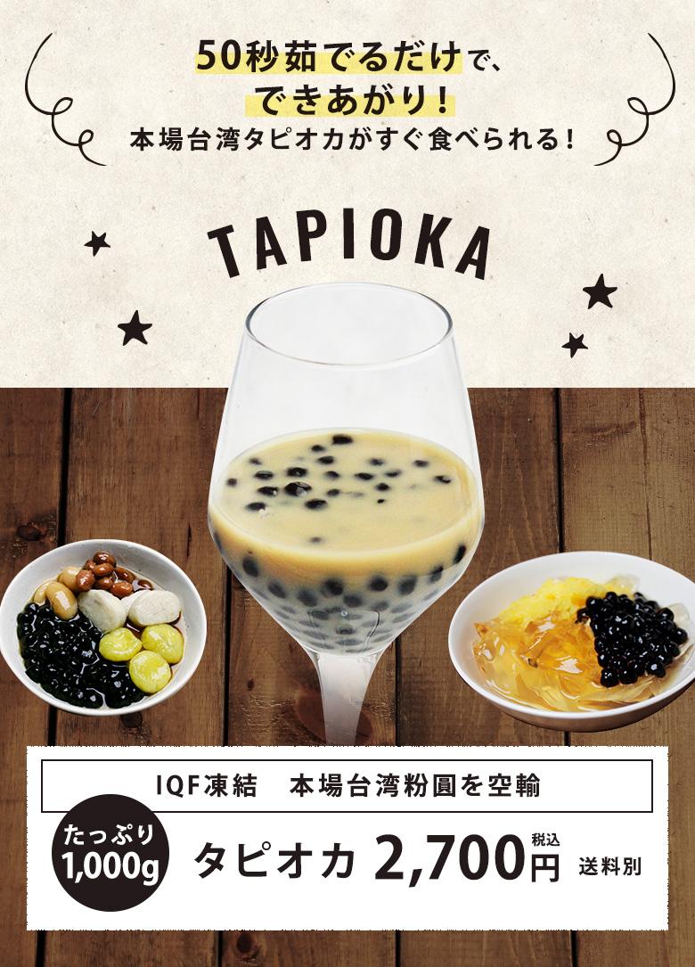 台湾スイーツ ブラックタピオカ【台湾粉圓 】(冷凍1000g)