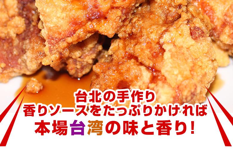 【レンジで温めるだけ】 邱益欽の手作り 【送料無料】 鶏から揚げ&特製香りソース付き(冷凍16個入り 8個入り袋×2) )