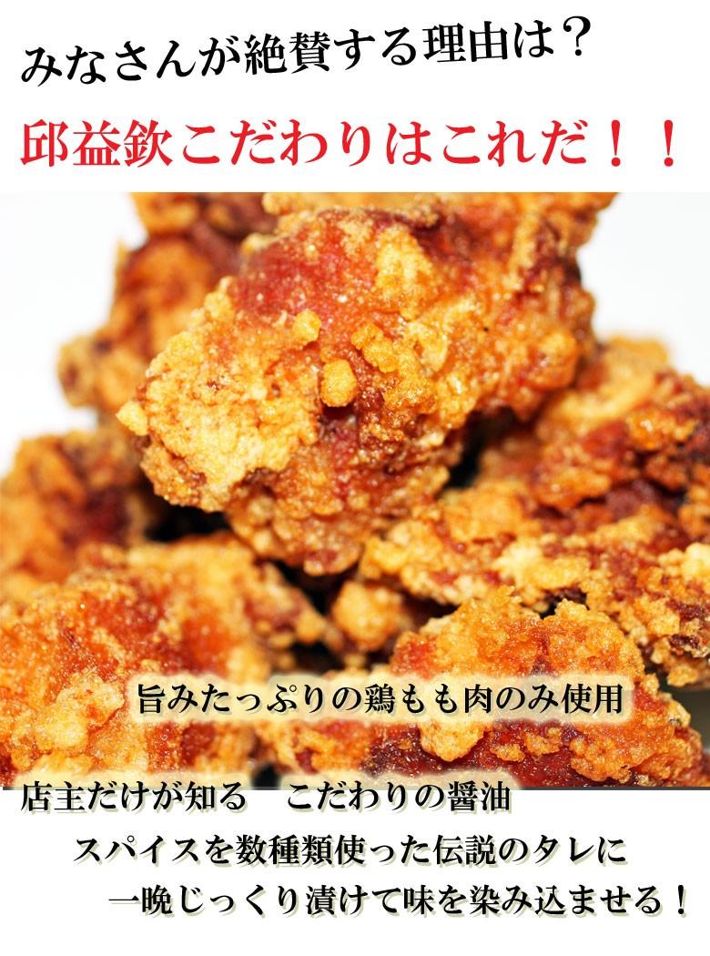 邱益欽の手作り 鶏から揚げ&特製香りソース付き(8コ入り真空パック生冷凍 又は レンジでチン)