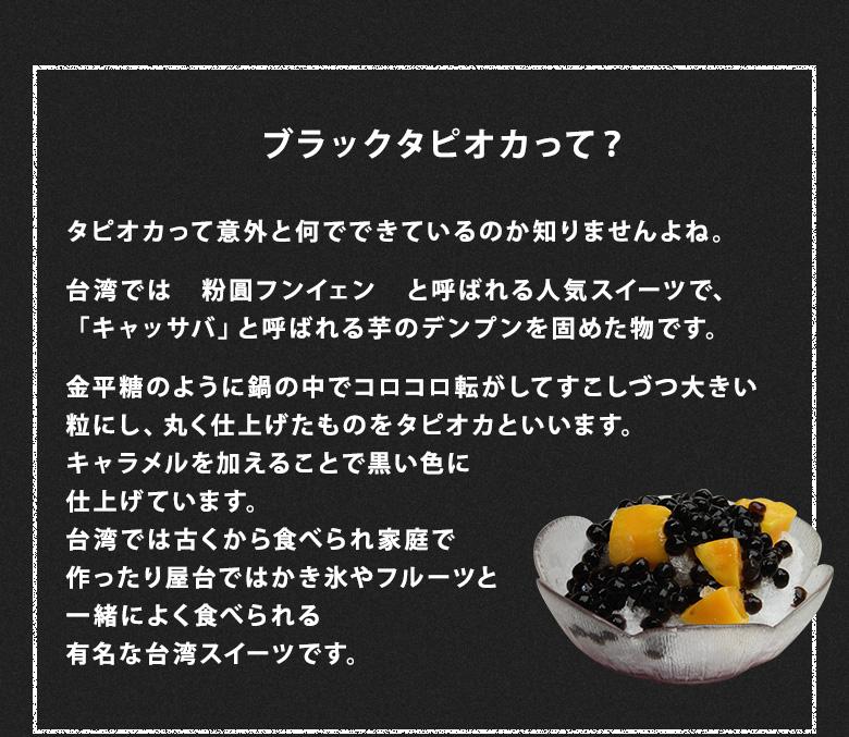 約10食分! タピオカお試し送料無料セットタピオカ 冷凍 ブラックタピオカ【台湾粉圓 】(冷凍200g)送料無料 送料込み スイーツ おためし
