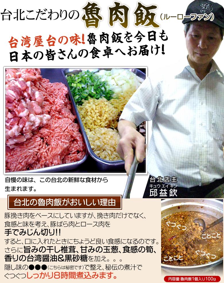 台湾豚丼 魯肉飯(真空冷凍パック100g 湯煎で温めるだけ)本場台湾ルーローファン 台北の味をご自宅で温めるだけ