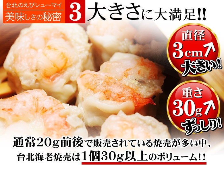 王麗美の手作りプレミアム海老焼売(生冷凍 6個入り 180g)