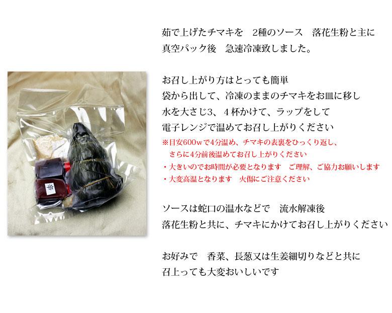 皇帝粽子 特製ソース2種&落花生パウダートッピング付き!(300g加熱済み 真空冷凍パック)