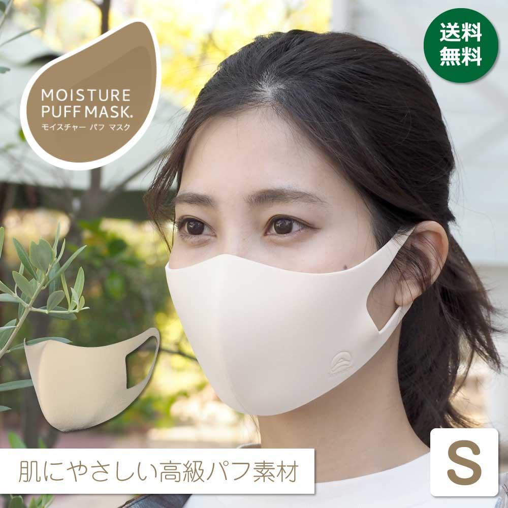 光触媒 抗ウイルス 肌に優しい モイスチャーパフマスク Sサイズ 日本製 [MOISTURE PUFF MASK] 高機能 洗える 耳が痛くない パフ素材 *ゆうパケット*送料無料 *返品・交換不可