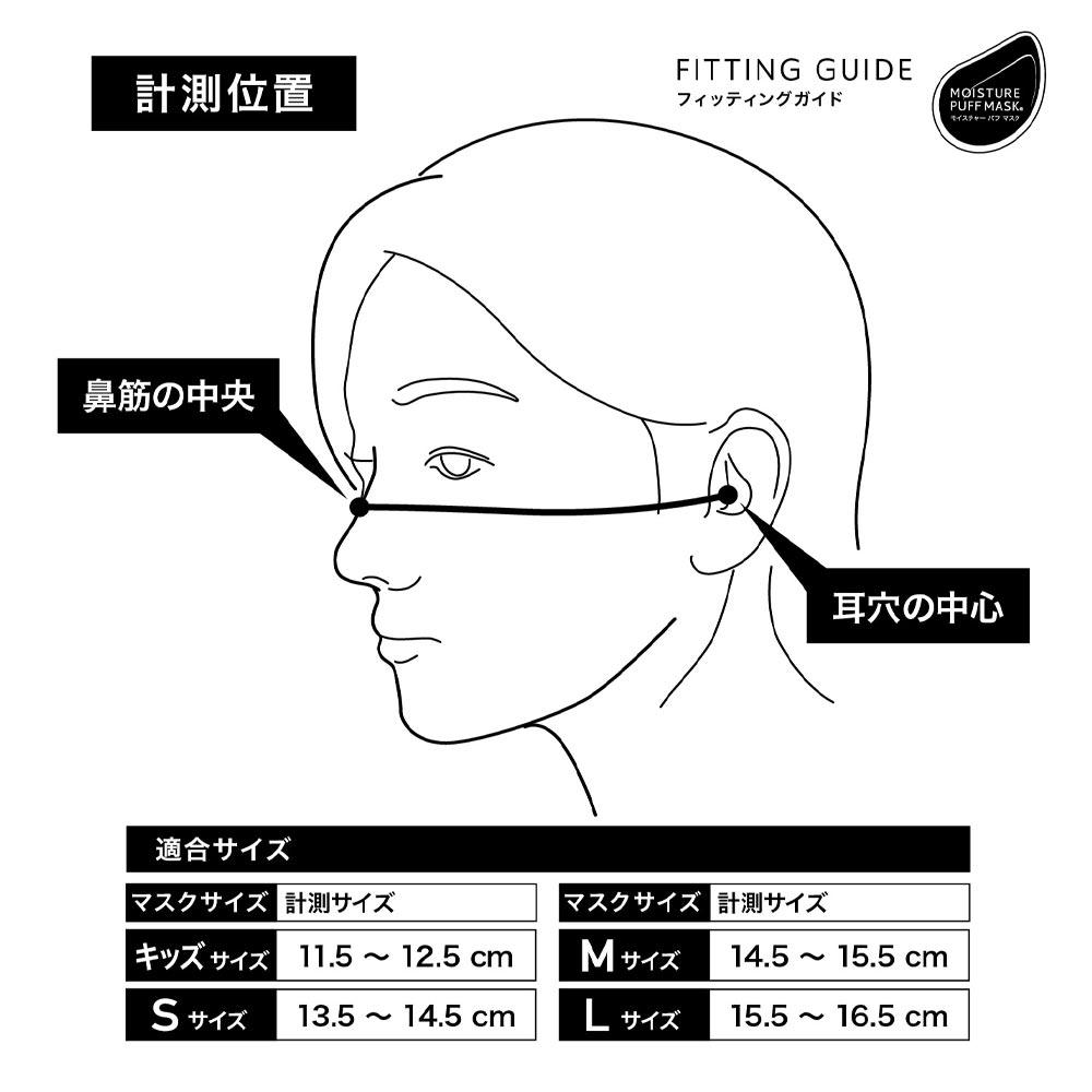 光触媒 抗ウイルス 肌に優しい モイスチャーパフマスク Sサイズ 日本製 [MOISTURE PUFF MASK] 高機能 洗える 耳が痛くない 高級 マスク パフ素材 *ゆうパケット*送料無料 *返品・交換不可