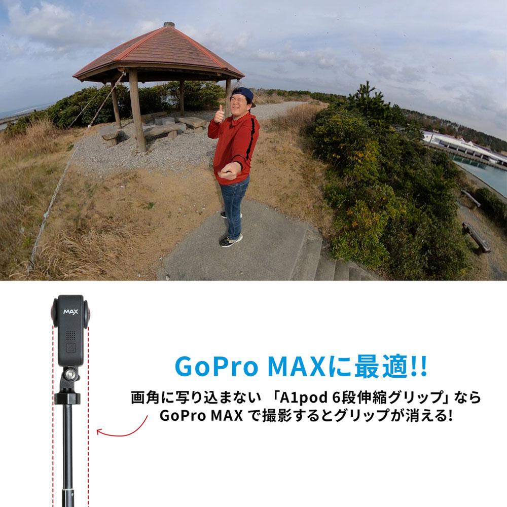 A1pod 6段伸縮グリップ for GoPro*GoPro用手持ちグリップ/自撮り棒/セルフィー