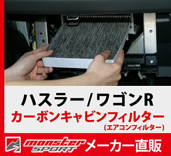 [カーボンキャビンフィルター PM2.5対応仕様]ハスラー/ワゴンR/ワゴンRスティングレー/ラパン/パレット