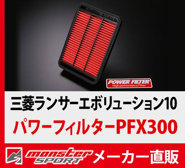 [PFX300]三菱ランサーエボリューション10(ランエボX/CZ4A)、デリカD5ほか