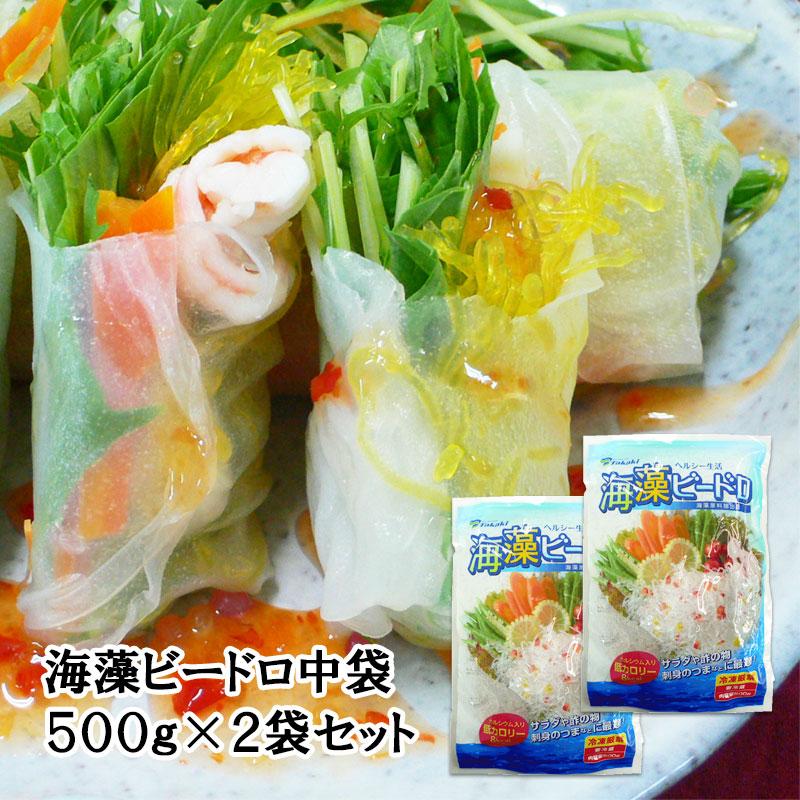 海藻ビードロ 中袋サイズ 500g×2袋セット
