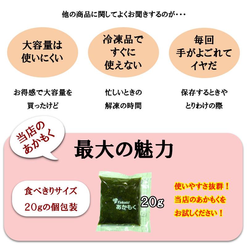 海藻あかもく(海納豆)20g×7入×20入