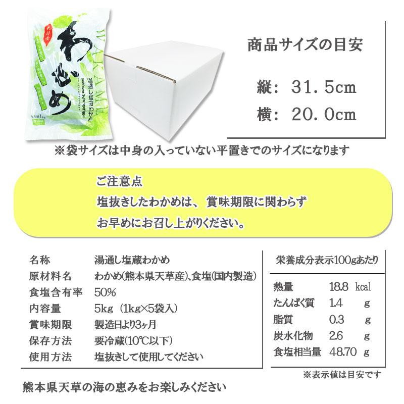 天草産 塩蔵わかめ1kg×5入 まとめ買いで単価割引・送料無料