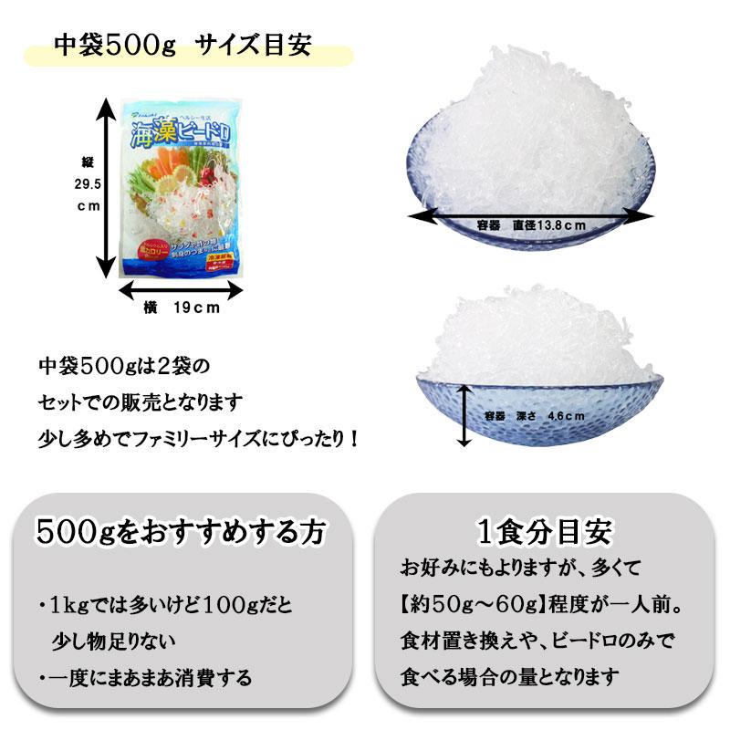細麺タイプ 海藻ビードロ 中袋サイズ 500g×10袋入 送料無料の単価値引き
