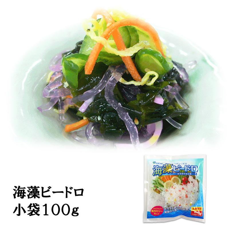 細麺タイプ 海藻ビードロ 小袋サイズ 100g単品