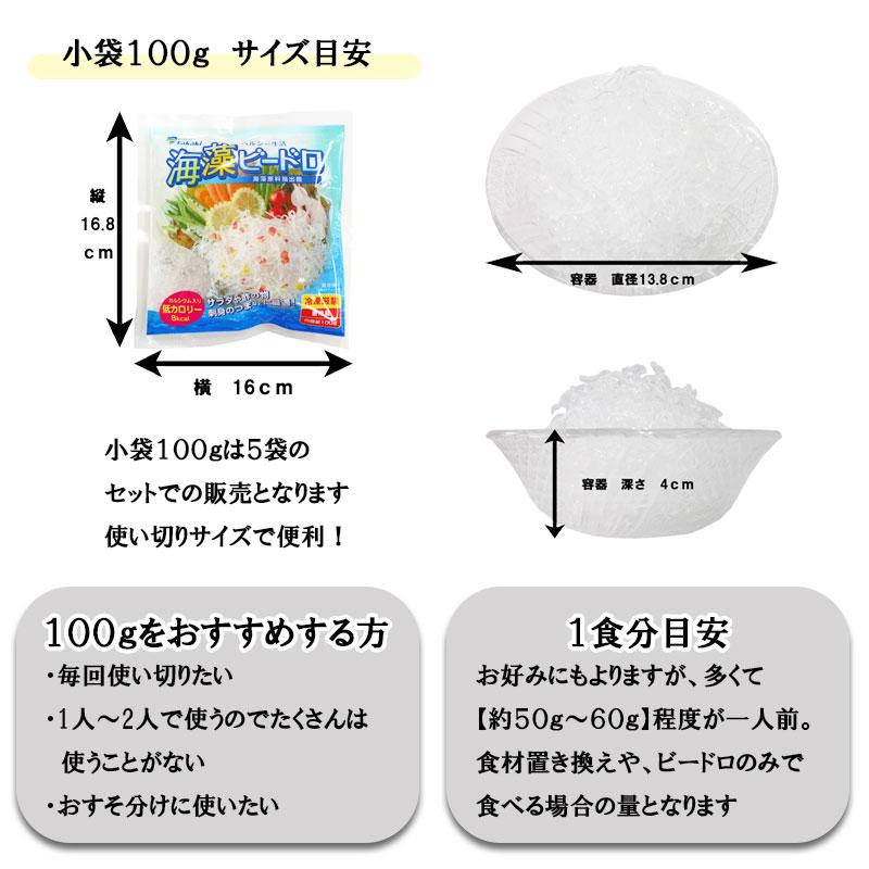 細麺タイプ 海藻ビードロ小袋 100g×20袋入 送料無料の単価お値引き