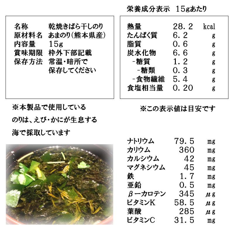 国産 焼きばら海苔15g単品(宅配便ご注文対応)