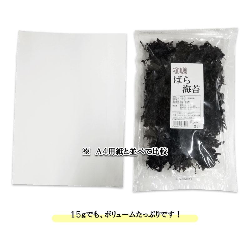 国産 黒ばら海苔15g単品(宅配便ご注文対応)