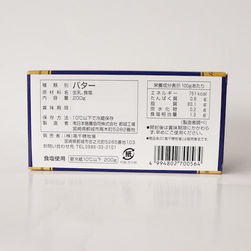 【お一人様20個まで】高千穂 牧場発酵バター200g(加塩タイプ)