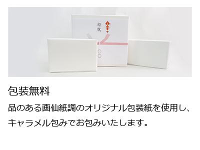 千織chiori 2本入り(あまおう®、みかん)