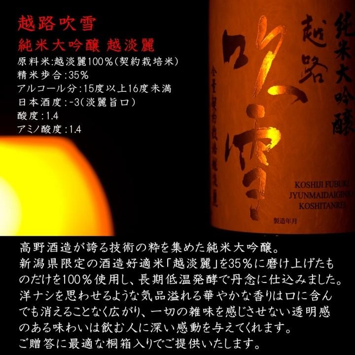 越路吹雪 純米大吟醸 越淡麗35% 1800ml 桐箱入 日本酒 新潟 高野酒造