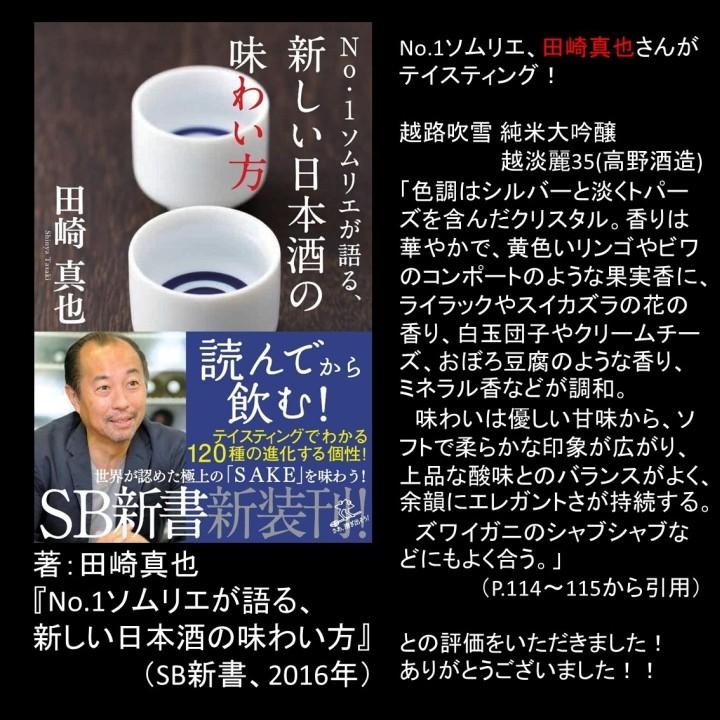 越路吹雪 純米大吟醸 越淡麗35% 720ml 桐箱入 日本酒 お酒 新潟 高野酒造