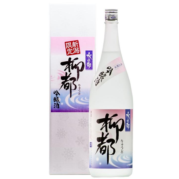 【新潟限定】 水の都 柳都 吟醸酒 1800ml  化粧箱入 日本酒 新潟 高野酒造
