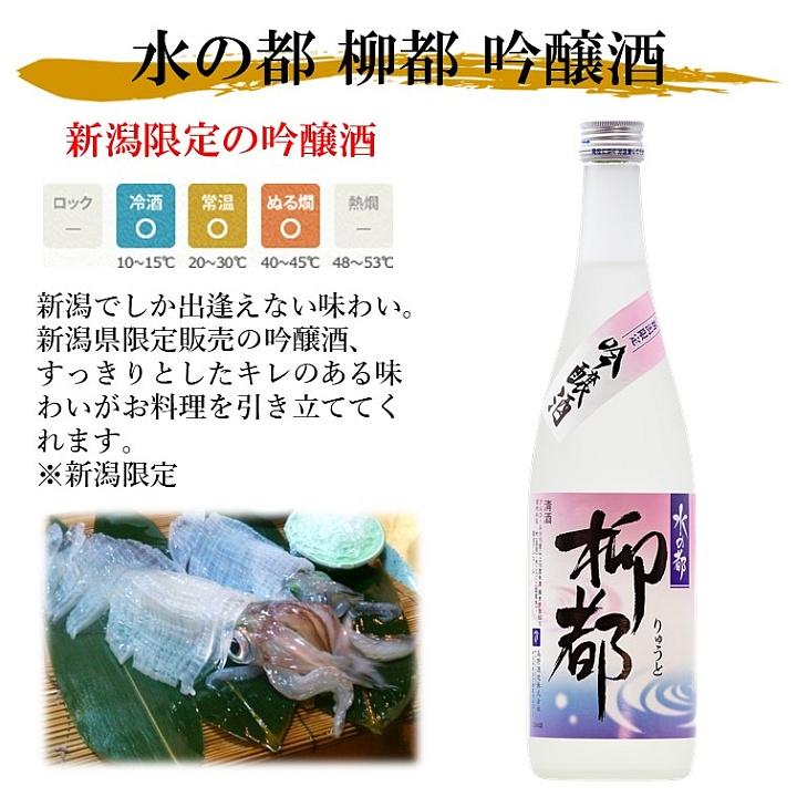 【新潟限定】 水の都 柳都 吟醸酒 720ml 化粧箱入 日本酒 新潟 高野酒造