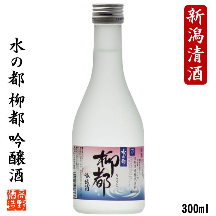 【新潟限定】 水の都 柳都 吟醸酒 300ml 日本酒 新潟 高野酒造