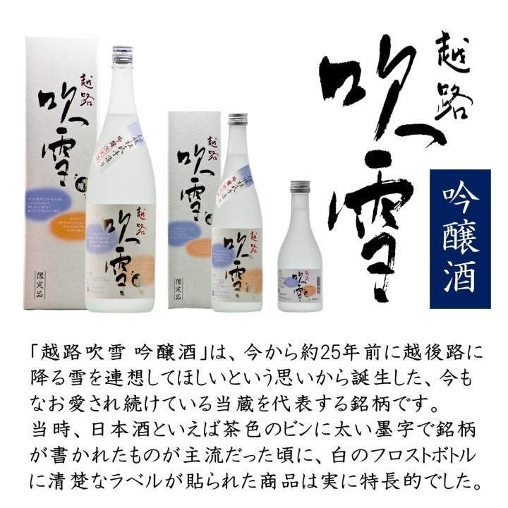 越路吹雪 吟醸酒 1800ml 化粧箱入 日本酒 新潟 高野酒造