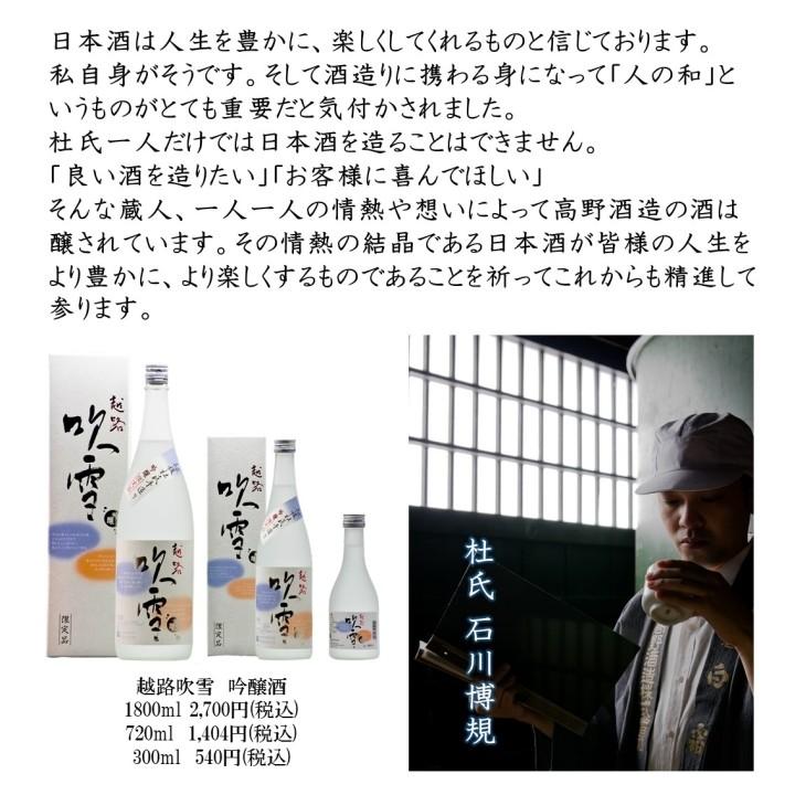 越路吹雪 吟醸酒 300ml 日本酒 新潟 高野酒造
