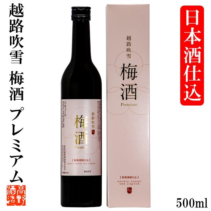 梅酒 越路吹雪 プレミアム梅酒 日本酒仕込み 500ml