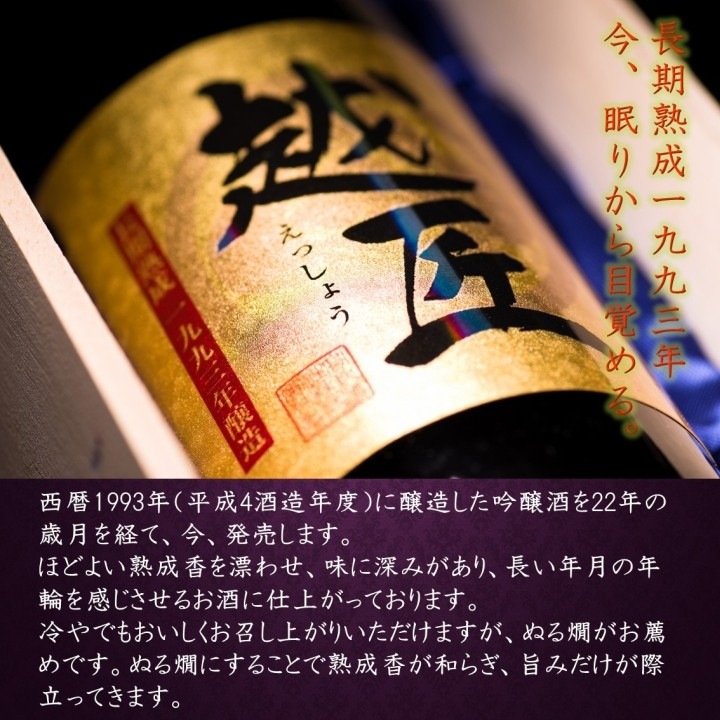 【限定品】 越匠 1993年 長期熟成 吟醸古酒 720ml 木箱入 日本酒 新潟 高野酒造