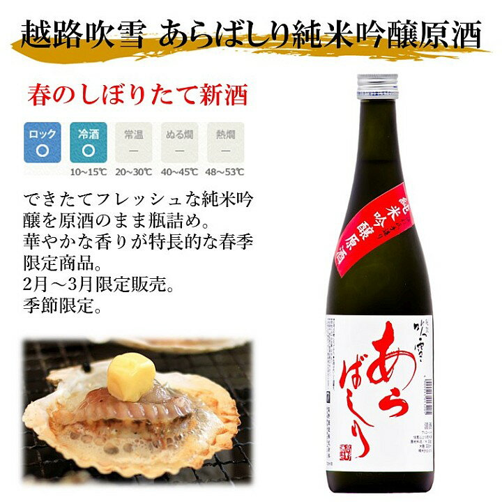 【春季限定】越路吹雪 さくらボトル あらばしり 飲み比べセット 720ml×2本 日本酒 新潟 高野酒造