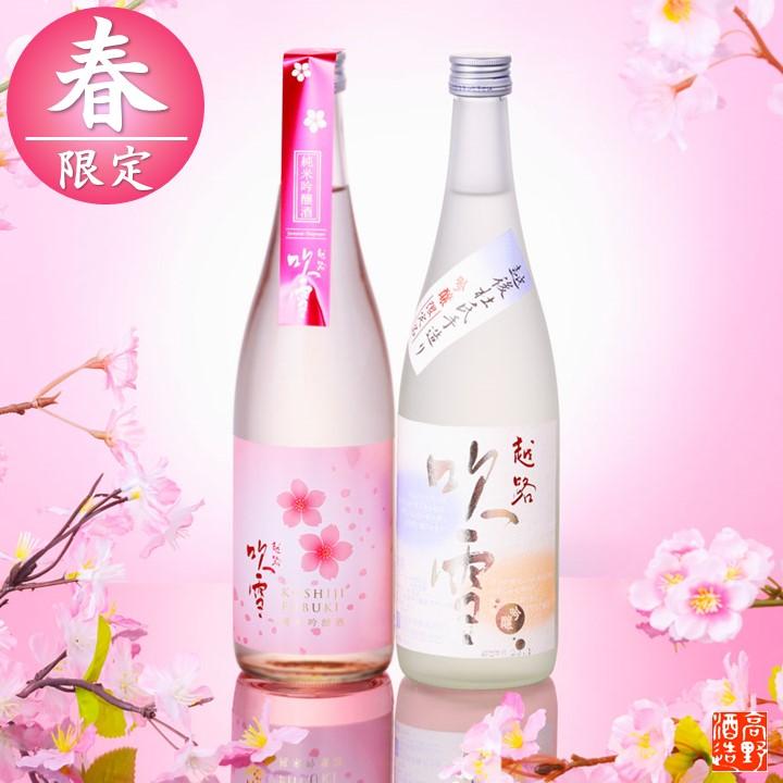【春季限定】越路吹雪 純米吟醸生貯蔵酒 あらばしり 飲み比べセット 720ml×2本 日本酒 新潟 高野酒造