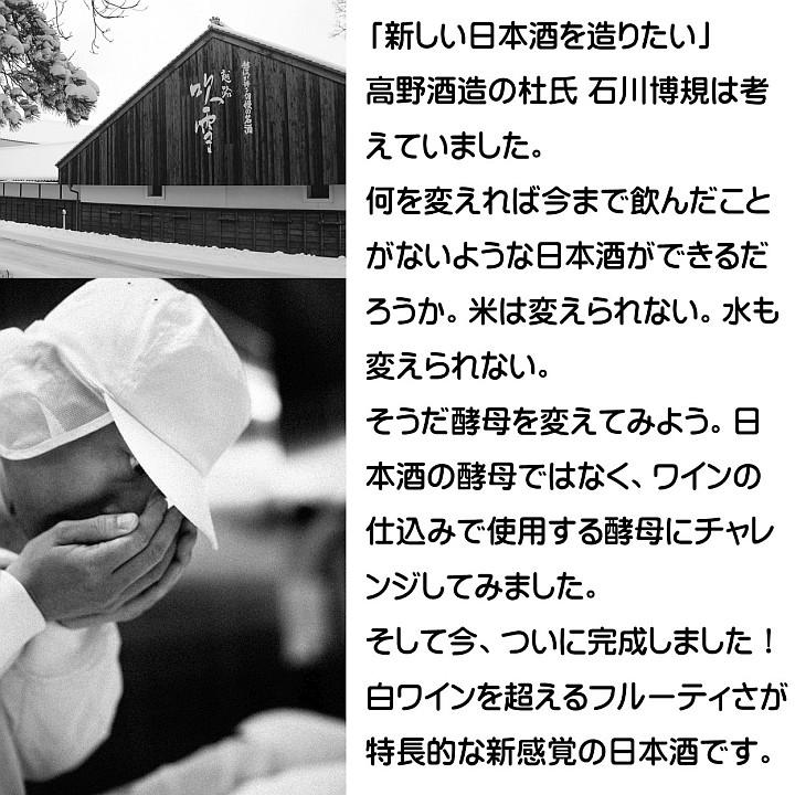 ワイン酵母仕込み わいわい wiwi スパークリング 270ml×24本(1ケース) 日本酒 新潟 高野酒造