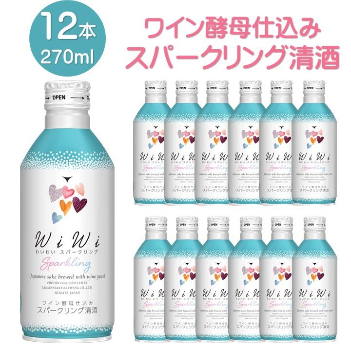 ワイン酵母仕込み スパークリング清酒 わいわい wiwi 純米吟醸酒 270ml×12本(1ケース) 日本酒 新潟 高野酒造