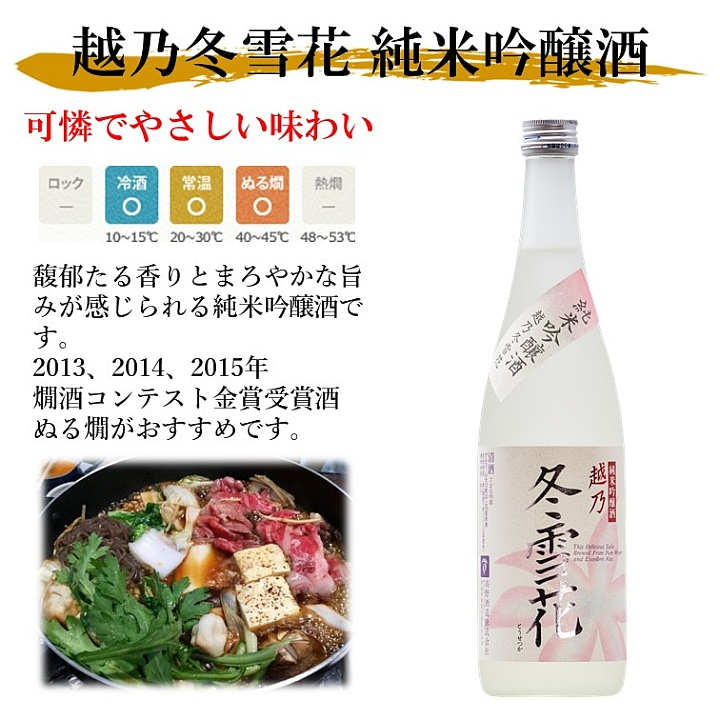 越乃冬雪花 純米吟醸酒 720ml 化粧箱入 日本酒 新潟 高野酒造