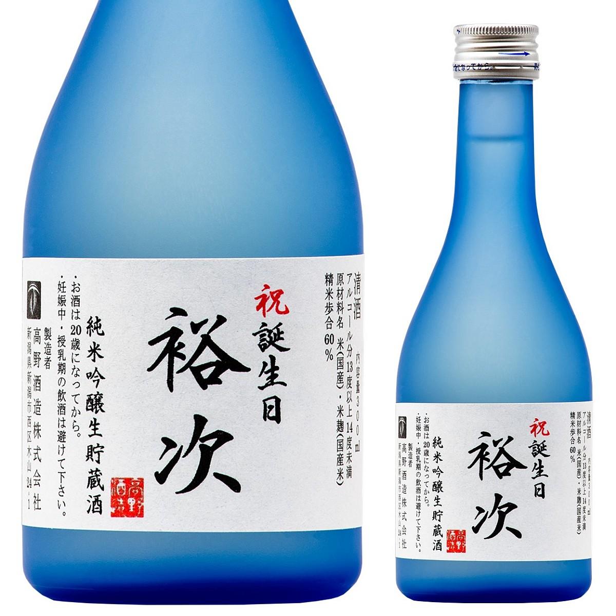 名入れ オリジナルラベル 日本酒 純米吟醸生貯蔵酒 300ml カートン入り 小瓶 新潟 高野酒造