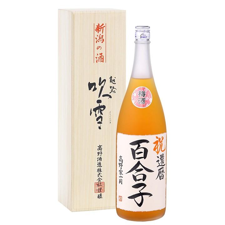 名入れ 梅酒 日本酒仕込み 書道師範 毛筆手書きラベル 1800ml 一升瓶 桐箱入 新潟 高野酒造