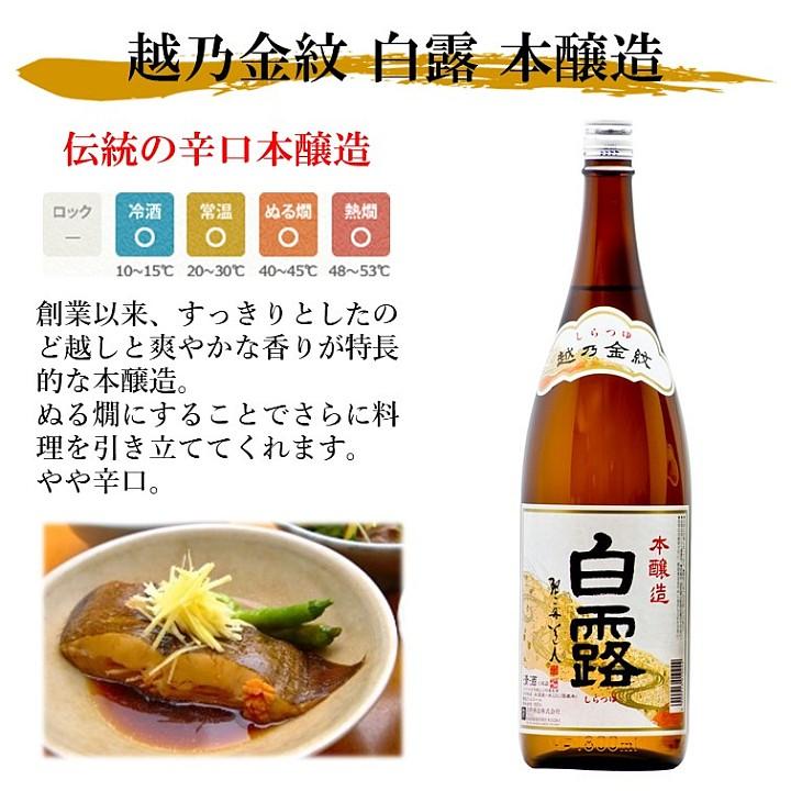 越乃金紋 白露 本醸造 1800ml 日本酒 新潟 高野酒造