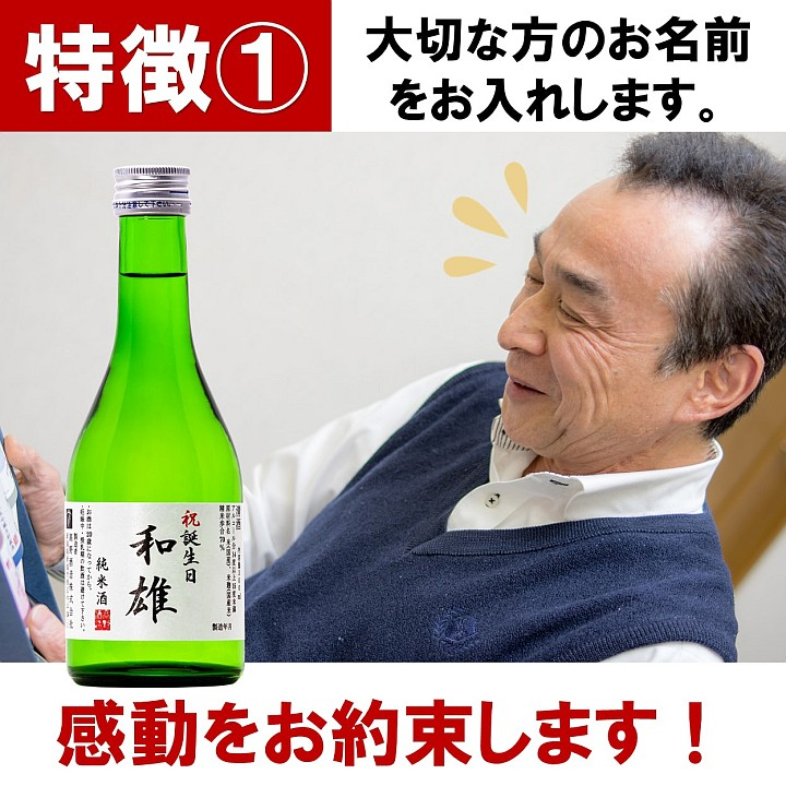 名入れ 日本酒 純米酒 300ml カートン入り 小瓶 新潟 高野酒造