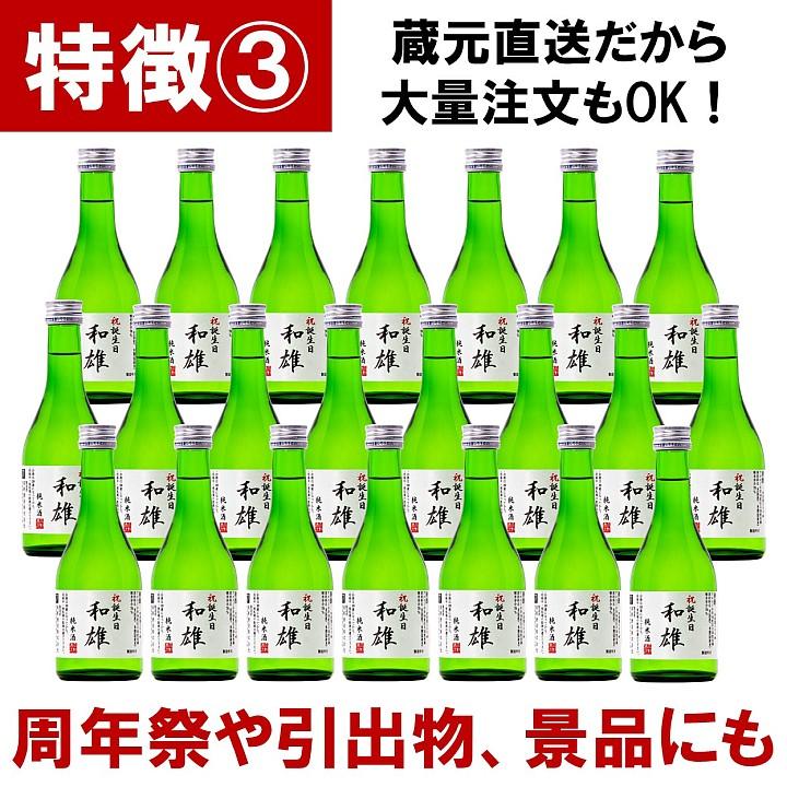 名入れ 日本酒 純米酒 オリジナルラベル 300ml カートン入り 小瓶 新潟 高野酒造